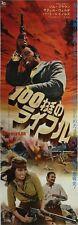100 RIFLES Japanese STB 2 panel movie poster 20x57 RAQUEL WELCH JIM BROWN NM
