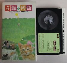 The Adventures of Chatran Movie Beta β VIDEO TAPE Japanese Cat Mutsugoro