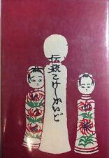 JAPANESE KOKESHI DOLL BOOK TRADITIONAL KOKESHI GUIDE 1973 Japan wooden doll