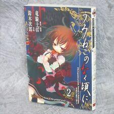 UMINEKO NO NAKU KORO NI Episode 2 2 Manga Comic KEI NATSUMI Japan Book SE638*