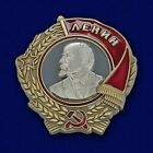 Order of Lenin on the Screw 1936-1943 USSR Soviet Union Russian Collection COPY