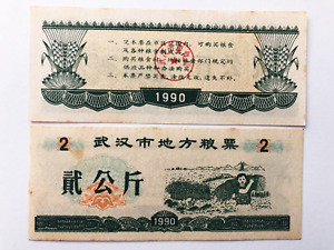 1990 Chinese Communist Party 2 Jin Yuan Soviet Era Banknote  Old Ration Coupon