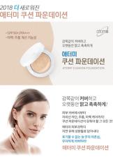 Atomy Cushion Foundation Vanilla 23 SPF50+ PA+++ Whitening Wrinkle Improvement