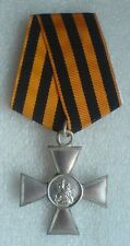 Cross of the Order of St. George soldier 4 degree Russian Imperial Military sign