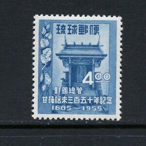 C235  Ryukyu 1955   Noguni  Shrine, Sweet Potato Plant   MNH