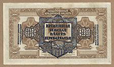 RUSSIA/PRIBAIKAL 100 rublei AUNC P.S1197 VERY RARE!!!