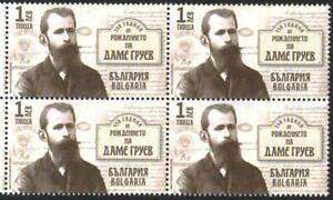 Mint stamp in block Dame Gruev - revolutionary  2021 from  Bulgaria   avdpz