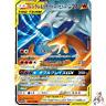 Pokemon Card Japanese - Reshiram & Charizard GX RR 016/173 SM12a - MINT