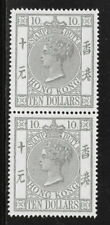 Hong Kong 1874 QV Victoria Official $10 Pair MNH Reproduction Stamp sv