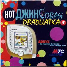 DZHINSOVAYA DVADTSATKA 3 RUSSIAN POPULAR MUSIC MIX BRAND NEW CD