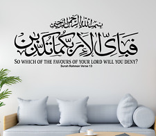 Surah Rahman Verse 13 Islamic wall art Stickers,Decals Calligraphy MEDIUM SIZE