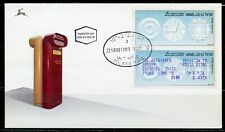 ISRAEL 22/10/96 2nd MASAD DEFIN 1.05 shk WITH BLANK MASAD FIRST DAY COVER