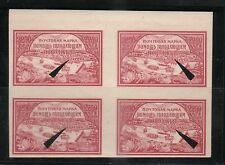 RUSSIA  1921  BLOCK  SC B15  COTTON PAPER TYPE I & II   # 212