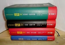 lot 4 CHINESE The Inheritance paperback series Christopher Paolini complete