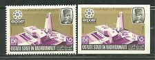QUAITI STATE IN HADHRAMAUT 138A&B MNH MONTREAL EXPO 1967