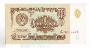 1 Ruble 1961 UNC- Uncirculated- Brezhnev Communist Russia FREE SHIPPING USSR