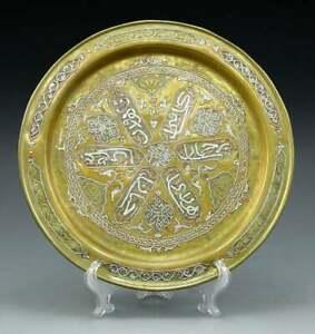 Antique Islamic Rare19C plate Metal Damascene Copper Brass Arabesque Calligraphy