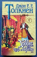 2001 Hobbit Tolkien Хоббит Толкин Russian children's kids book Legendary Tales