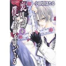 Uragiri wa Boku no Namae wo Shitte Iru #4 YAOI BL Manga / ODAGIRI Hotaru