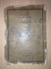 OTTOMAN - BOOK PRINTED JAPAN TOKIO 1934 Şeraitü'l İman ve Yasin-i Şerif