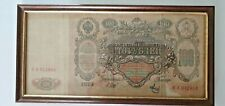 More details for russian empire banknote 1910 scwpm p13b 100 rouble , circulated, framed. vf
