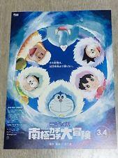 Doraemon Great Adventure in the Antarctic Kachi Kochi 2017/03 Movie Flyer !!