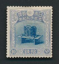 JAPAN STAMP 1916 Mi #129 10s PRINCE HIROHITO CORONATION Sc #154, MINT OG H