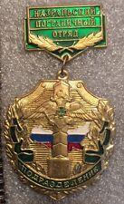 Russia Nazran border detachment badge!!