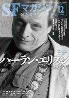 SF Magazine December 2018 Harlan Ellison Japan Book
