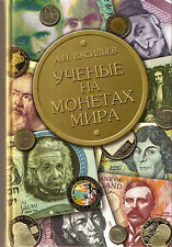 Scientists on the Coins of the World.Brand New.Ученые на монетах мира
