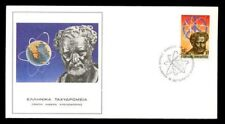 Greece. 1st International Conference for DEMOCRITUS, Year : 1983, Greek FDC