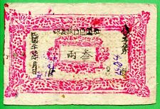 CHINA * 3 Tael 1935  *PS-1737 *KHOTAN ADMINISTRATION  NICE CONDITION