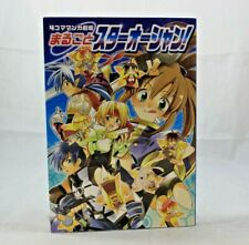 Star Ocean 4 Koma Manga Comic Book Marugoto Star Ocean! - Japanese Import