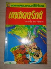 Vintage1980s ASTERIX ET OBELIX Asterix in Spain THAILAND Thai Color Book #2