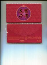310 # RED PACKET ANG POW HONG BAO - S'PORE TOURISM BOARD ISSUED ( 1PC)