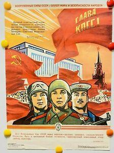 Communist Propaganda Poster Armed Forces USSR Vintage Soviet Poster RARE