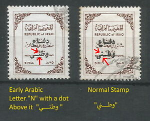 Stamps IRAQ (1967) OBLI. TAX Surch. UNLISTED MAJOR ERROR وطنــــي not وطـــنـي
