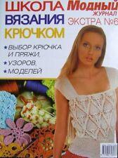 Fashion Magazine 6 Extra Special Crochet School Russian Patterns Book