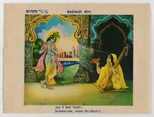 PREM DIWANI MEERA - Old vintage mythology Indian KALYAN print