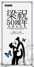 The Butterfly Lovers Violin Concerto 0636943598023 CD With DVD