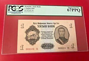 1955 MONGOLIA STATE BANK 1 TUGRIK PCGS 67 PPQ SUPERB GEM NEW