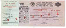 USSR, 19__,  East Kazakhstan region, settlement check, specimen UNC