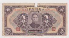 1943~~CENTRAL RESERVE BANK OF CHINA~~500 YUAN BANKNOTE~~SCARCE
