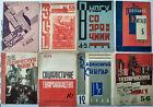 8 Constructivism AvantGarde Magazines - Rare Soviet Ukrainian Russian vol. 1930s