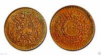 "Tibet Snow Lion ""Lion of the Dali Lama Coin ,Km 21"