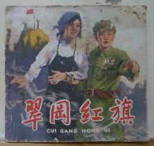 1964 China Beijing Chinese Comic【翠岡紅旗】小人書 第二版 第六次印刷