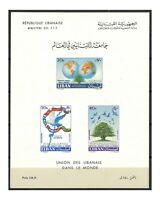 Lebanon 1960 Immigration Stamps Miniature Sheet On Card Mint No Gum 11-19