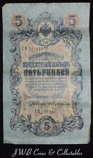 1909 Russia 5 Roubles Banknote..