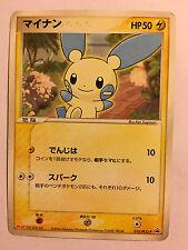 Pokemon Card / Carte BLAZIKEN Promo 010/PCG-P