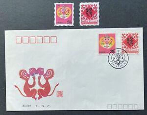 China 1992-1. Year of Monkey. Sc#2378-9.  MNH + FDC.